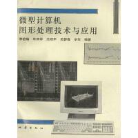 微型计算机图形处理技术与应用(仅适用PC阅读)(电子书)