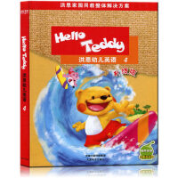 HelloTeddy 洪恩幼儿英语教材版 4第四册 附盘 升级版 中班下