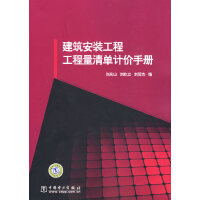 建筑安装工程工程量清单计价手册