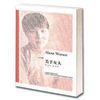 关于女人(双语版)