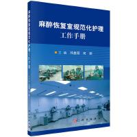 麻醉恢复室规范化护理工作手册