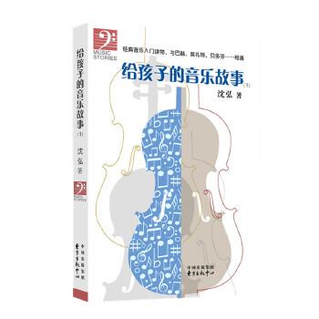 给孩子的音乐故事(1)(pdf+txt+epub+azw3+mobi电子书在线阅读下载)