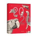 笔尖上的动物世界(2020年台历)