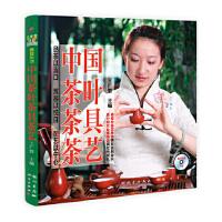 中国茶叶茶具茶艺 王广智 科学出版社 9787508840307 【稀缺珍藏书籍,个人收藏版本】
