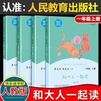 和大人一起读(一至四册) 一年级上册 曹文轩 陈先云 主编 人民教育出版社人教版快乐读书吧阅读化丛书