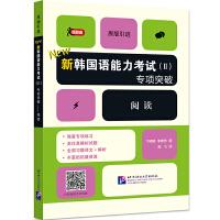 新韩国语能力考试(Ⅱ)专项突破 阅读