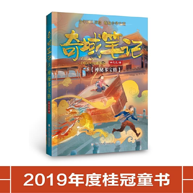 邹凡凡奇域笔记:5神秘多宝格 这是一场奇幻的《国家宝藏》之旅,少年团队冒险,探秘中华瑰宝的千年之谜!