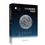 CG造型基础与创作・入门篇