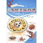 大连海鲜美味食谱 王金杰