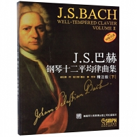J.S.巴赫钢琴十二平均律曲集(精注版下原版引进)