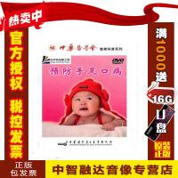 正版包票预防手足口病――中华医学会健康科普系列(DVD)