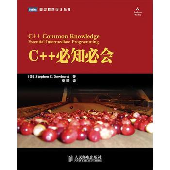 【正版二手8成新】 C++必知必会 (美)杜赫斯特,荣耀 人民邮电出版社 9787115240453