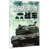 【新书店正版】360°全解兵器:战车李大光四川少儿出版社9787536578975