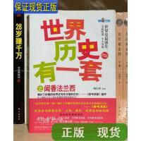 【二手旧书9成新】世界历史有一套之闻香法兰西 /杨白劳 著 现代出版社
