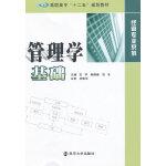 """高职高专""""十二五""""教材 经管专业系列 管理学基础"""