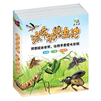 法布尔昆虫记(故事+科普+剖视图=昆虫世界,延续经典的故事版法布尔昆虫记,扩展了虫虫的科普知识,是小朋友了解虫虫的必备读物,洞悉昆虫世界,让小朋友更爱大自然。)共10册 它是独一无二的,它告诉小朋友:你了解的虫虫世界未必就是你知道的虫虫世界。我们从*经典的故事引入,用*美的写实图画,揭秘虫虫世界中被忽略的细节。