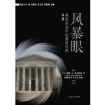 风暴眼:美国政治中的最高法院(第十版)