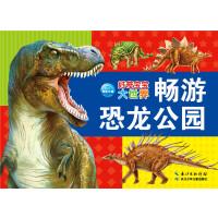 好奇宝宝大世界:畅游恐龙公园(新版)