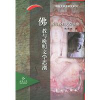 佛教与晚明文学思潮――中国文学史研究系列