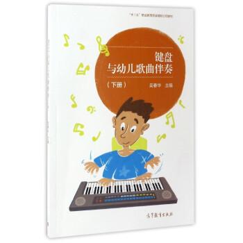 《键盘与幼儿歌曲伴奏(下册)\/十二五职业教育