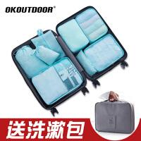 旅行收纳袋套装旅游出差洗漱包男行李箱衣服收纳分装整理包收纳包