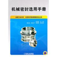 机械密封选用手册 9787111352822 何玉杰 机械工业出版社
