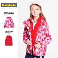 巴拉巴拉童装女童秋装外套2019新款中大童儿童马甲冲锋衣套装保暖