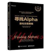 【二手旧书8成新】寻找Alpha:量化交易策略 【美】伊戈尔・图利钦斯基(I 9787121331367