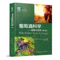"""葡萄酒科学―原理与应用:第三版(""""十二五""""国家重点出版物出版规划项目)"""