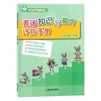 英语知识与能力评价手册五年级第一学期