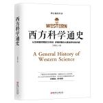 西方科�W通史 ――�墓畔ED到二十世�o,了解西方科�W的�l展�v程,��建科�W�c人文之�蛄�