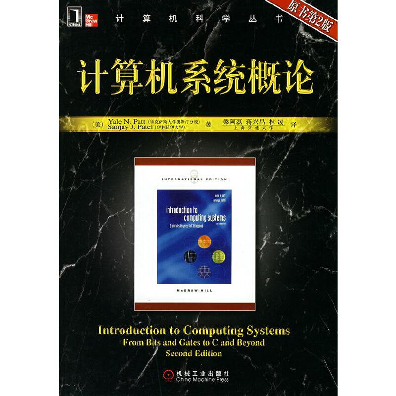 计算机系统概论(原书第2版)