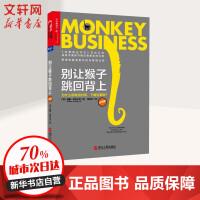 别让猴子跳回背上 浙江人民出版社