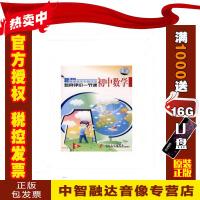 正版包票新课程初中数学课堂教学专题培训 怎样评价一堂课 3DVD 视频音像光盘影碟片