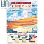 彩绘季节天空 港台原版 Mari 枫书坊