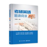 考研英语题源阅读100篇