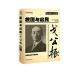 戈公振:救国与启民(百年中国记忆・报人系列)