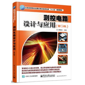 测控电路设计与应用 郝晓剑 9787121307157
