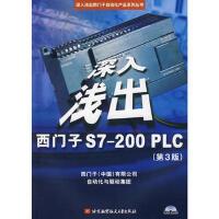深入浅出:西门子S7-200PLC(第3版)(附光盘) 西门子(中国)有限公司自动化驱动集团著 97878112411