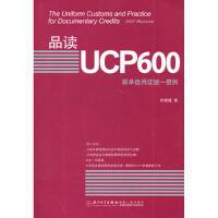 【旧书9成新】【正版现货】品读UCP600 林建煌 厦门大学出版社