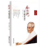 南怀瑾:一代大师未远行 9787516804551 周瑞金,张耀伟 台海出版社