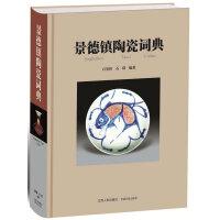 《景德镇陶瓷词典》(精装)