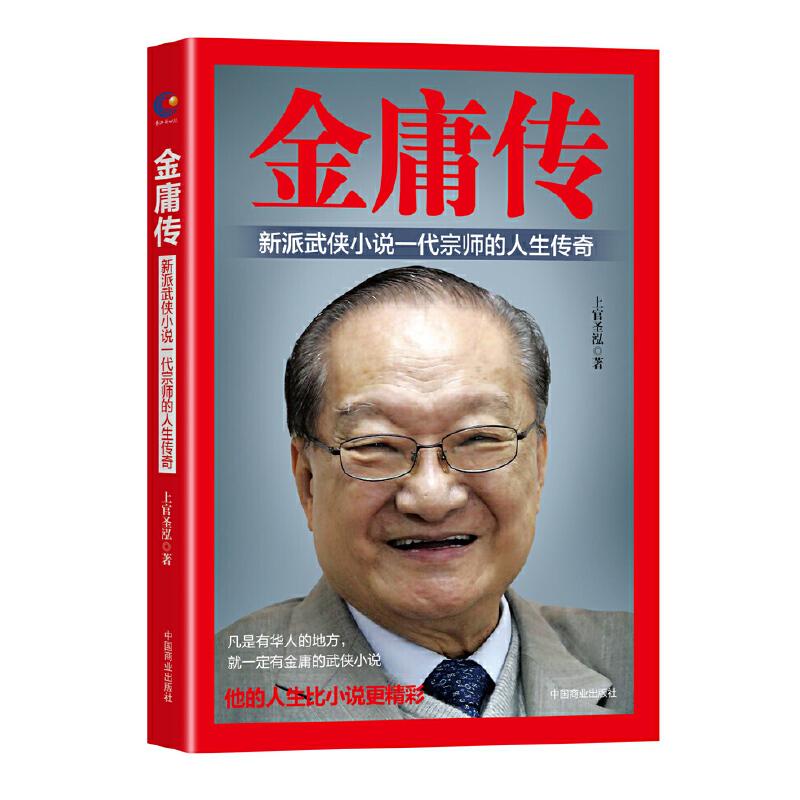 金庸传拥有7.5亿粉丝的金庸,他的人生比小说更精彩! 凡是有华人的地方,就一定有金庸的武侠小说!