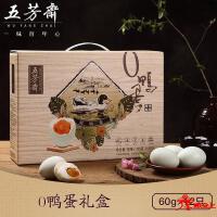 五芳斋-60克*12真空0鸭蛋咸蛋礼盒