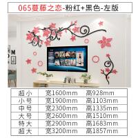 浪漫花藤3d立体墙贴画客厅电视背景墙贴纸自粘卧室温馨床头装饰品 超