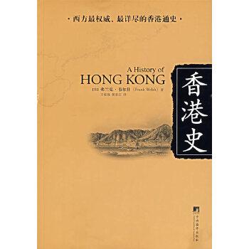 【二手旧书9成新】香港史 (英)韦尔什,王皖强,黄亚红  中央编译出版社 9787802114326 【正版经典书,请注意售价高于定价】