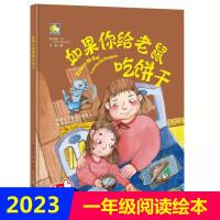 如果你给老鼠吃饼干 精装 硬壳绘本要是你给老鼠吃饼干0-3-4-5-6周岁儿童故事图画书幼儿园宝宝启蒙认知读物睡前晚安