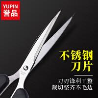 誉品文具剪刀办公家用厨房缝纫剪纸刀大中小号不锈钢手工美工刀子剪刀