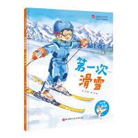 第一次滑雪・从小爱运动