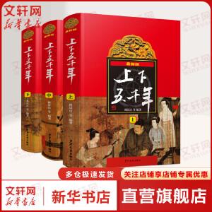 上下五千年(上中下三册) 少年儿童出版社